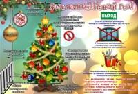 Пожарная безопасность в новогодние праздники